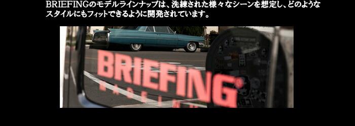 BRIFING ブリーフィング シチュエーションイメージ2