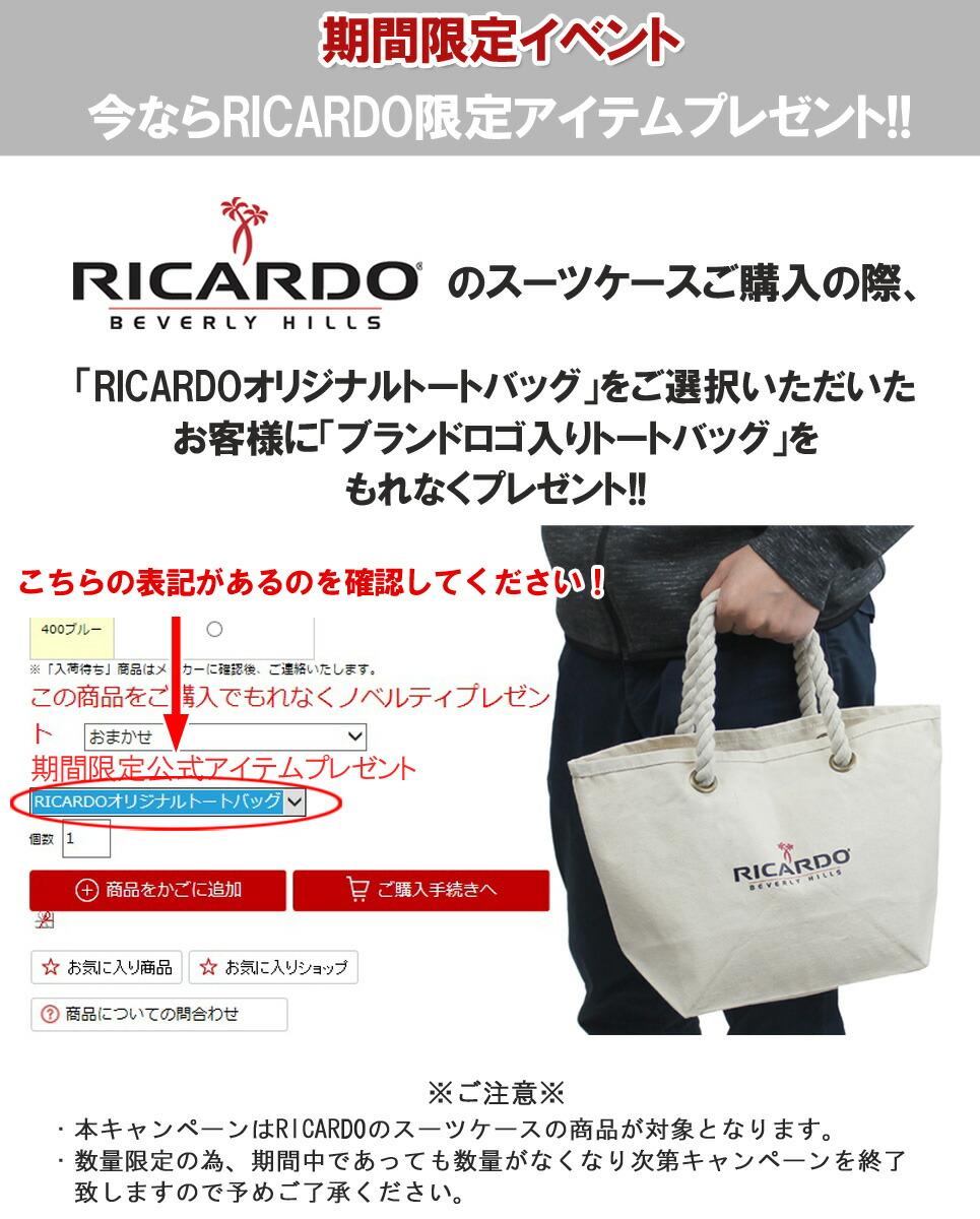 RICARDO リカルド イベント