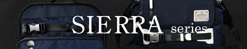 SIERRAシリーズ