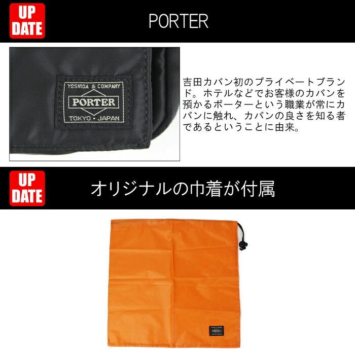吉田カバン PORTER ポーター TANKER タンカー ショルダーバッグ 622-66963