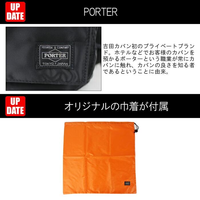 吉田カバン PORTER ポーター TANKER タンカー リュックサック 622-69312
