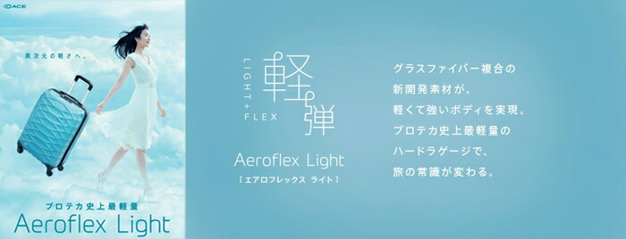 Aeroflex Light