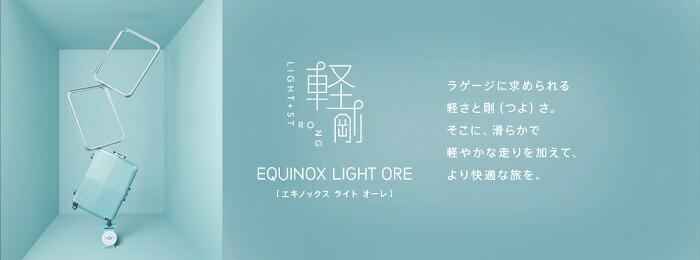 EQUINOX LIGHT ORE