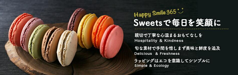 Sweetsで毎日を笑顔に