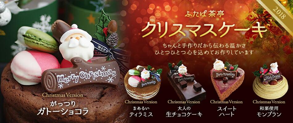 ふたば茶亭クリスマスケーキ2018