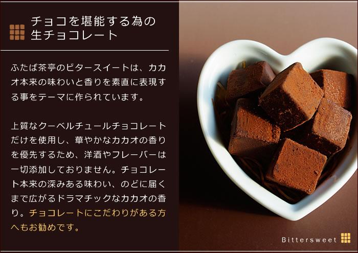 チョコをとことん堪能できる生チョコレートです