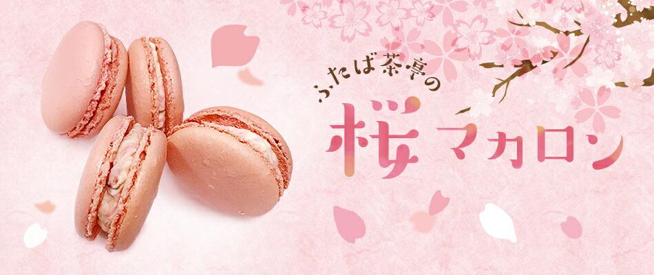ふたば茶亭の桜マカロン