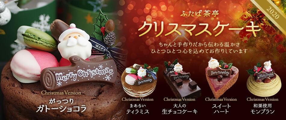 ふたば茶亭のクリスマスケーキ特集