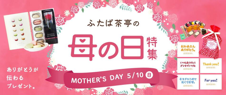 ふたば茶亭の母の日特集