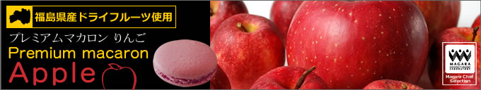 プレミアムりんご