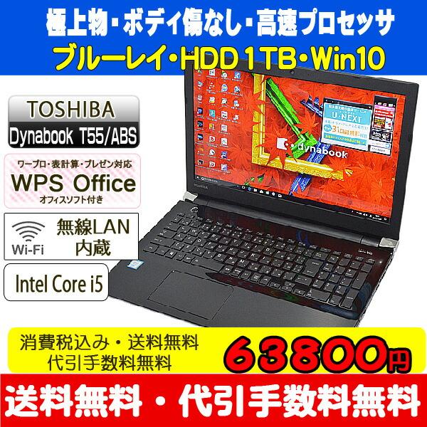 【COBPC】 ノートPC富士通 【中古】 【使用感なし】 【8GB】 【無線LAN】 【Win10 Home 64ビット】 【FHD15.6】 (FMVA53B2R) FMV LIFEBOOK AH53/ 【超美品】 B2 【送料込】 CPU Core i7 7700HQ 2.8GHz 【HDD 1TB】 【ブルーレイマルチ】