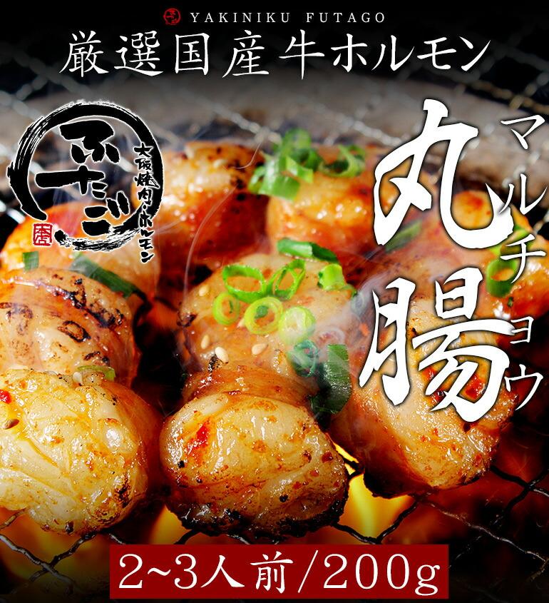 マルチョウ(丸腸) 200g