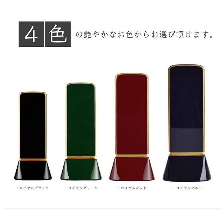 4色からお選びできます
