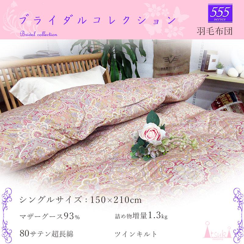 555ブライダルコレクション-01