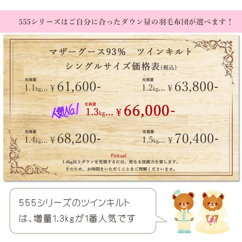 555ブライダルコレクション-価格