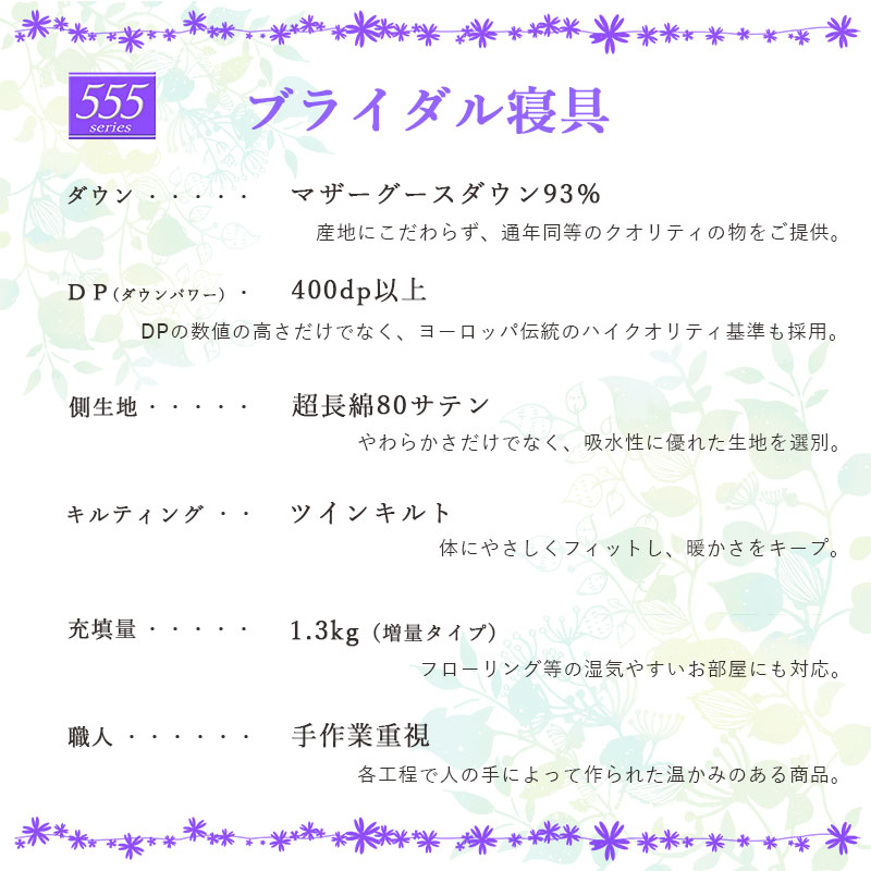 555ブライダルコレクション-品書き
