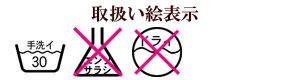洗濯絵表示09