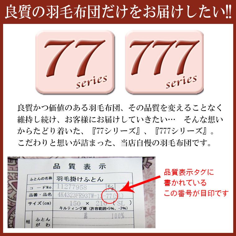 77、777シリーズ