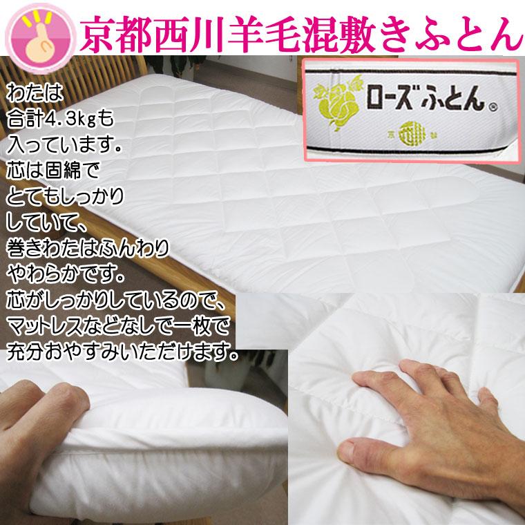 京都西川羽毛ふとん6点セットシングル