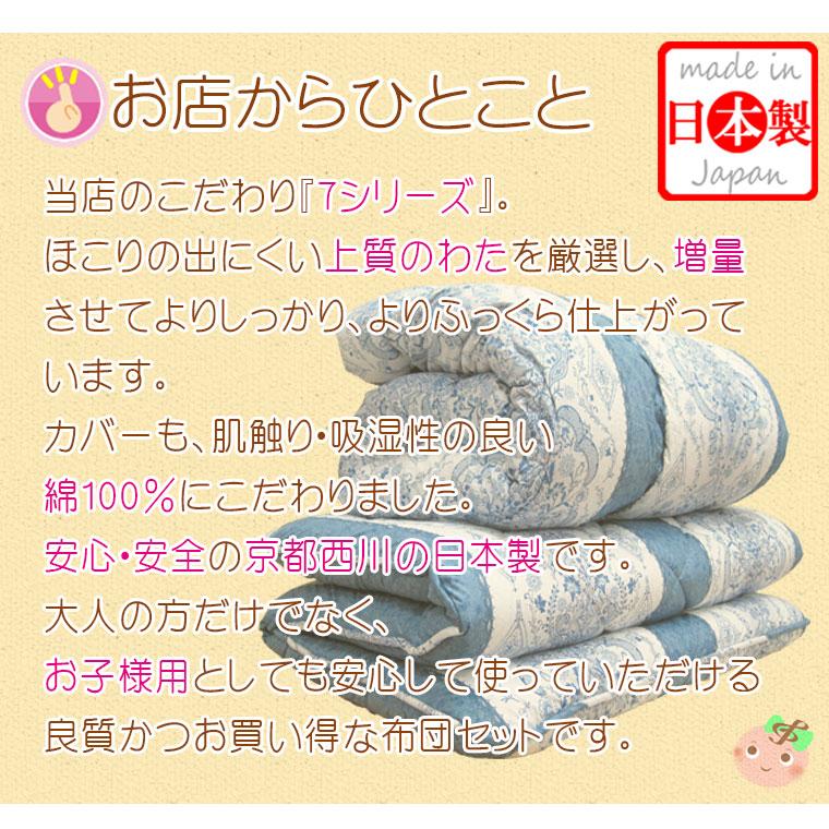 京都西川ふとんセットシングル