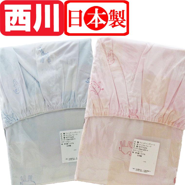 京都西川ベビー固綿敷きふとん用シーツ