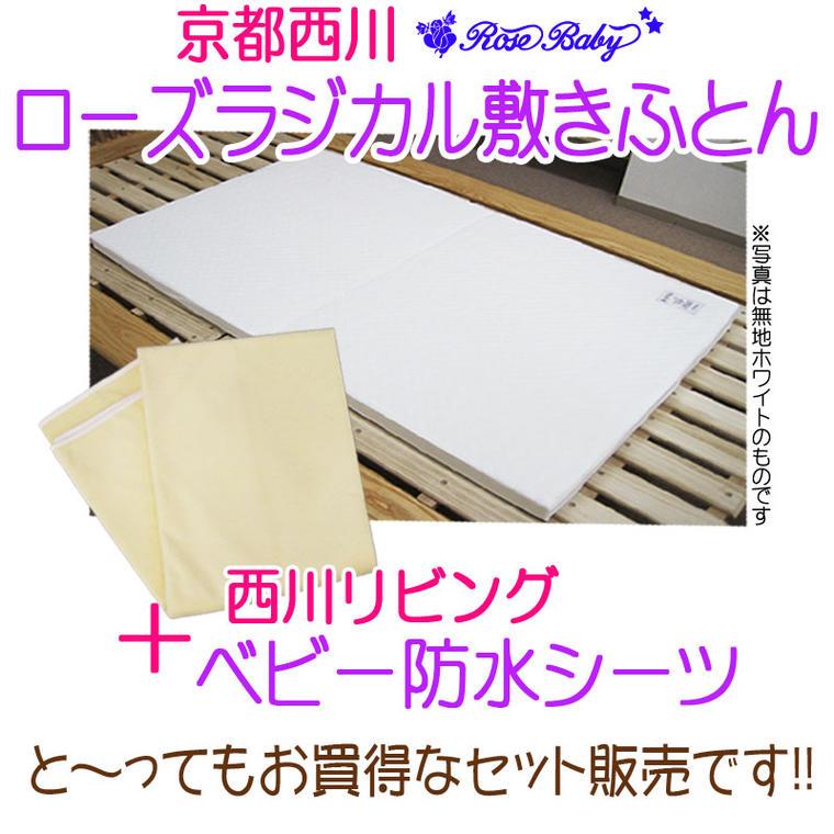 ローズラジカル敷きふとんベビータイプ+防水シーツ