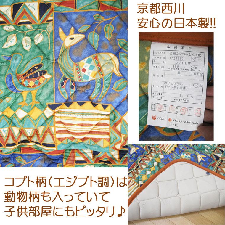 京都西川こたつ敷き