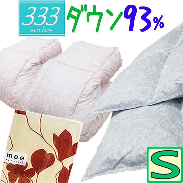 333シリーズ洗える羽毛布団