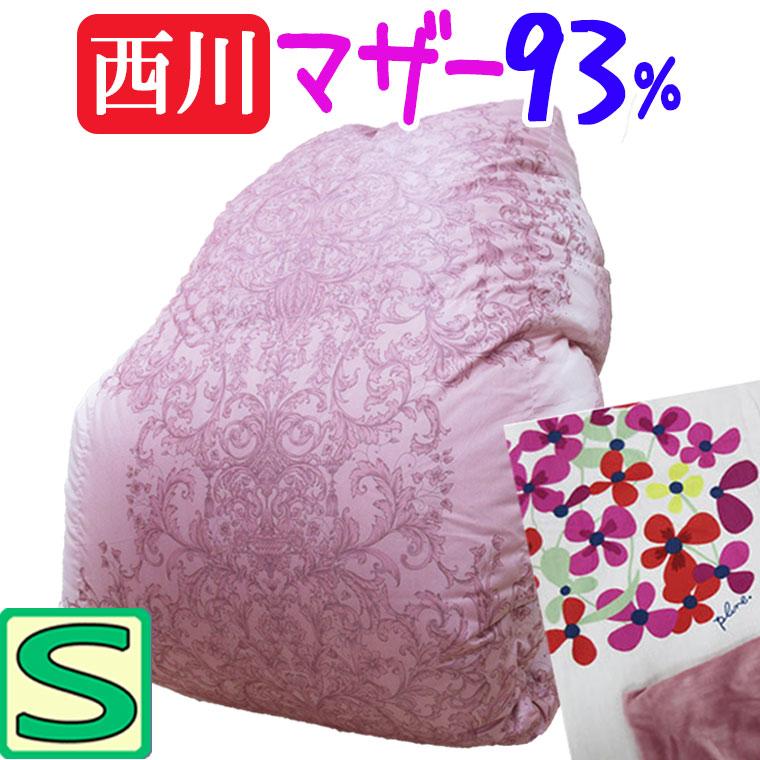 京都西川羽毛布団シングルマザーグース93%
