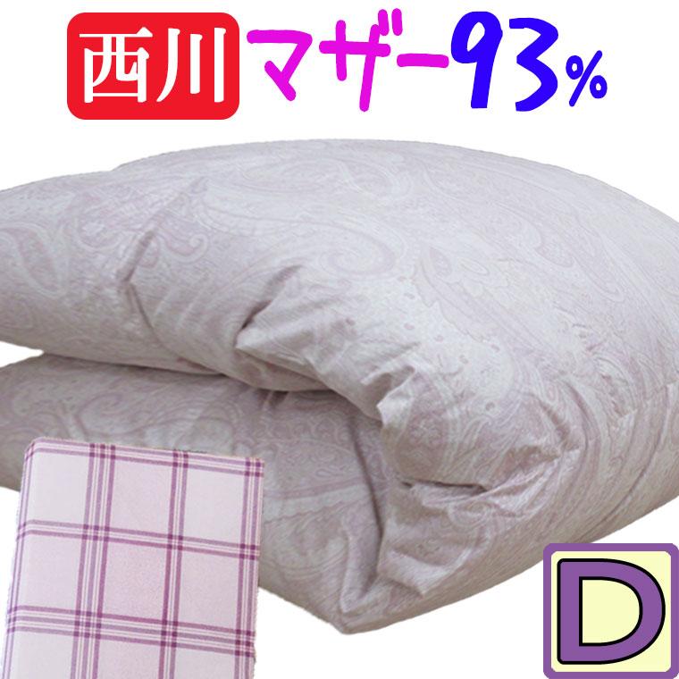 滋賀県工場製【西川】羽毛布団ハンガリーシルバーマザーグース93%