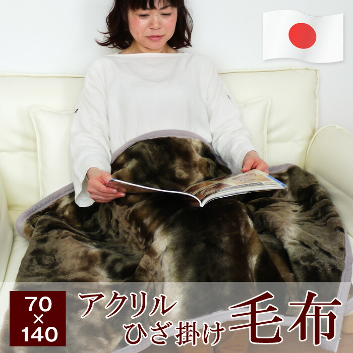 日本製 アクリル ひざ掛け毛布 ハーフサイズ 70×140cm
