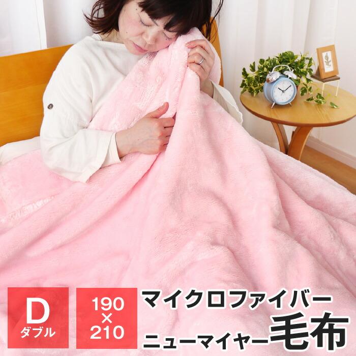 スーパーマイクロファイバー毛布 大判ダブルサイズ 190×210cm 3299円