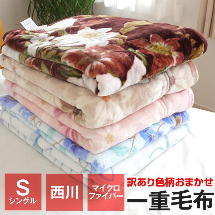 訳あり 色柄おまかせ 西川 マイクロファイバー毛布 シングル 薄手