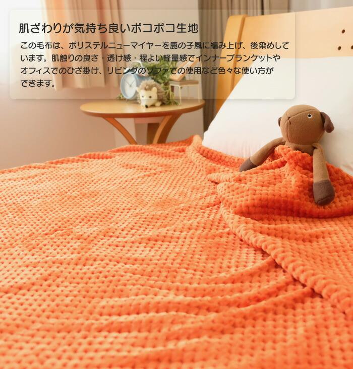 ワッフル調毛布-02
