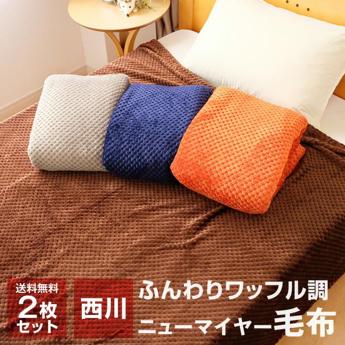 2枚セット 西川 ワッフル調ニューマイヤー毛布 シングル