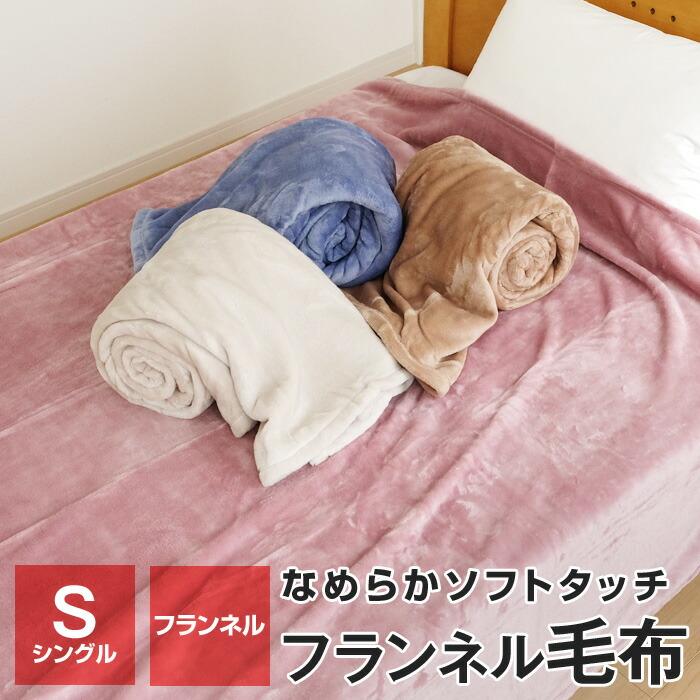 1390円-フランネル毛布 シングル