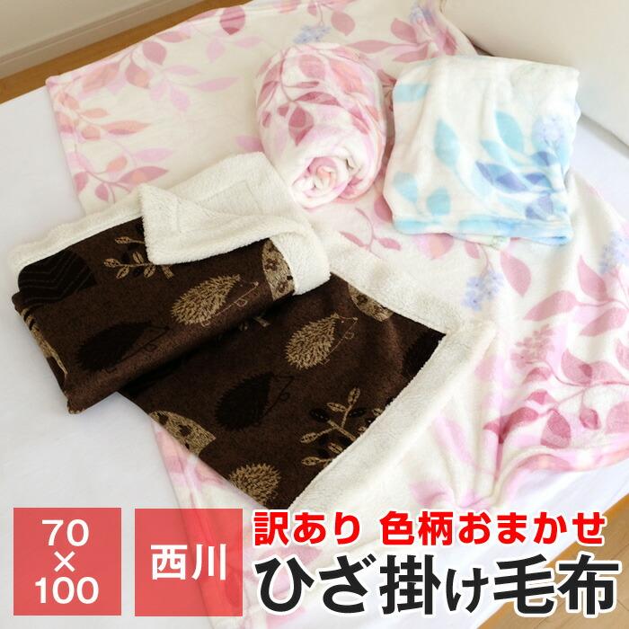 990円-訳ありひざ掛け毛布