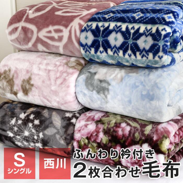 西川 2枚合わせ毛布 シングル