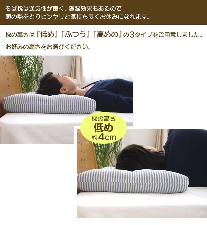 除湿そば枕