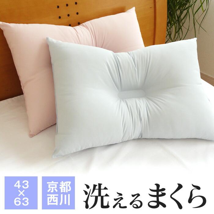 京都西川の洗える枕5