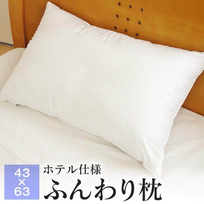 ホテル仕様の柔らか~い ふんわり枕