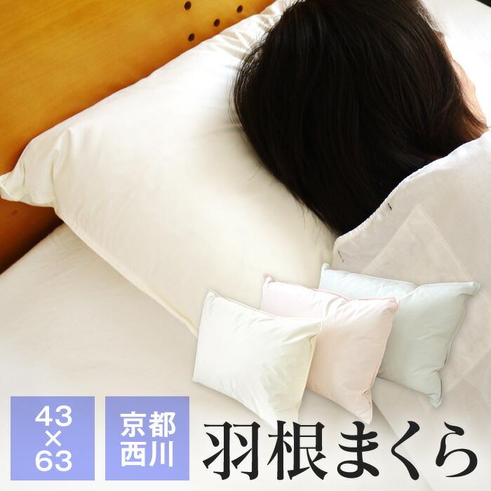 京都西川 羽根枕