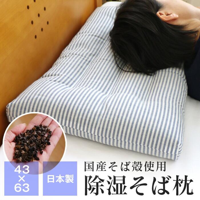 国産そばがら使用 除湿そば枕