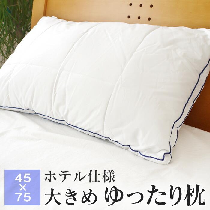 ゆったり枕