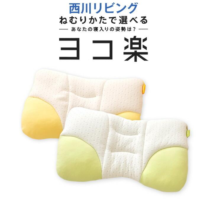 西川 ウエ楽 枕 36×55cm