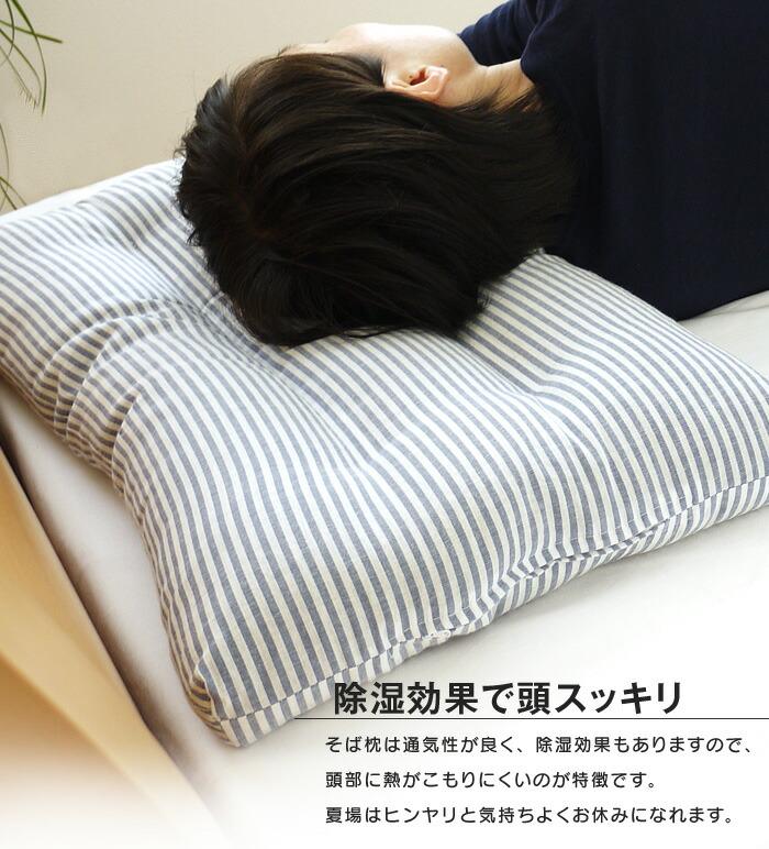 除湿そば枕-03