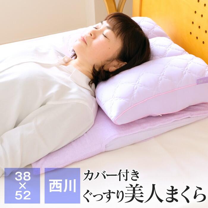 西川のぐっすり美人枕