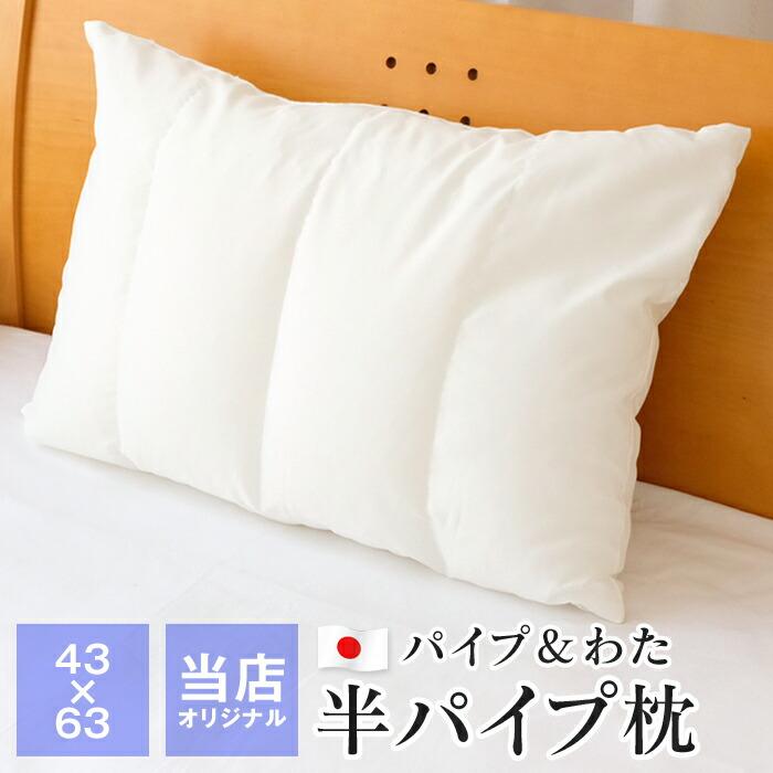 オリジナル枕 半パイプ まくら 43×63cm 日本製