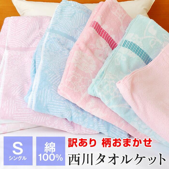 1990円-西川の綿100%タオルケット