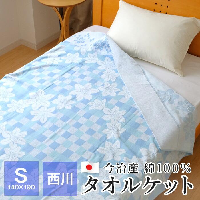 西川 泉州 タオルケット シングル 大判サイズ 綿100% 日本製